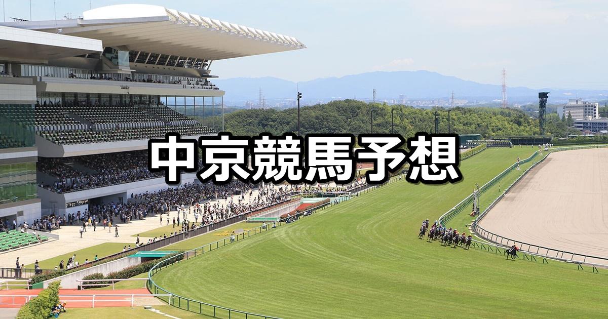 【トリトンステークス】3/10(土) 中京競馬予想