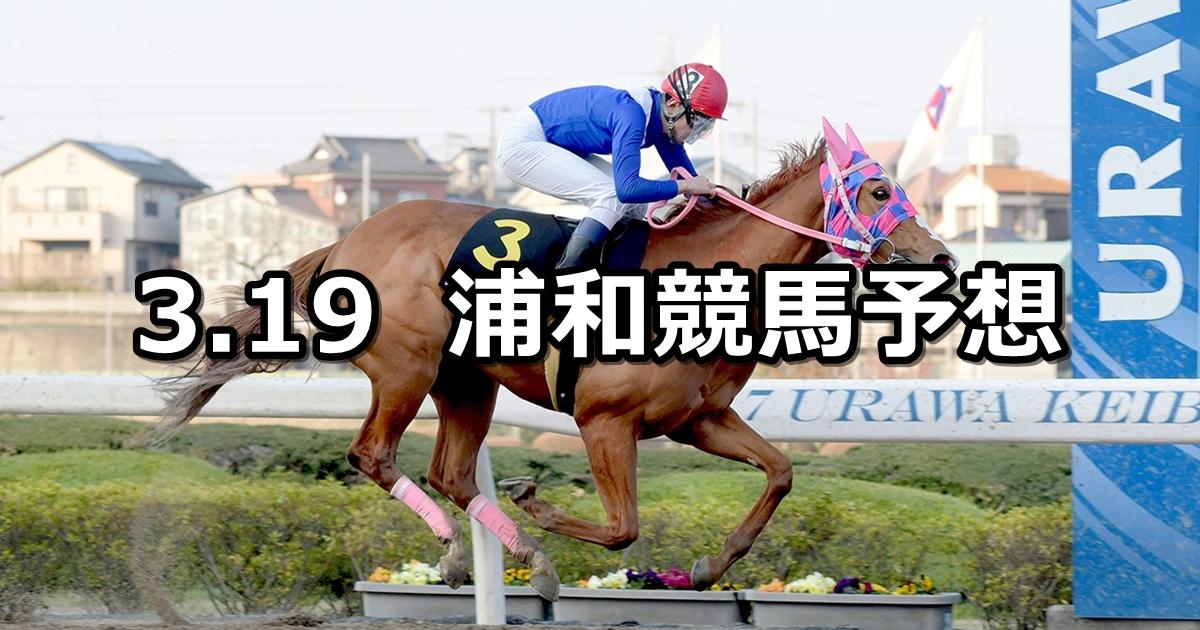 【春光特別 】3/19(月)地方競馬予想(浦和競馬)