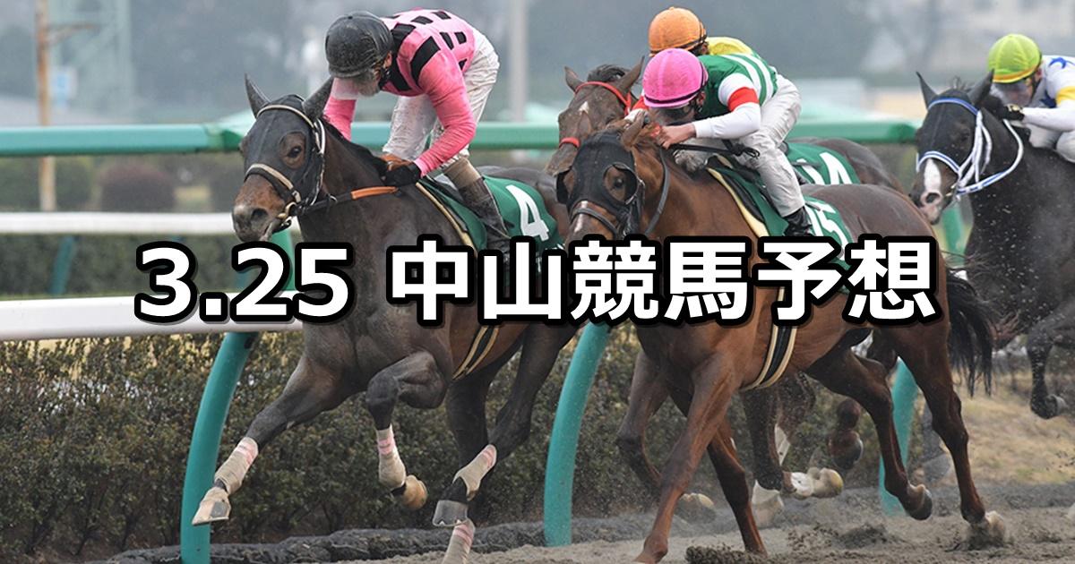【マーチステークス】3/25(日) 中山競馬予想