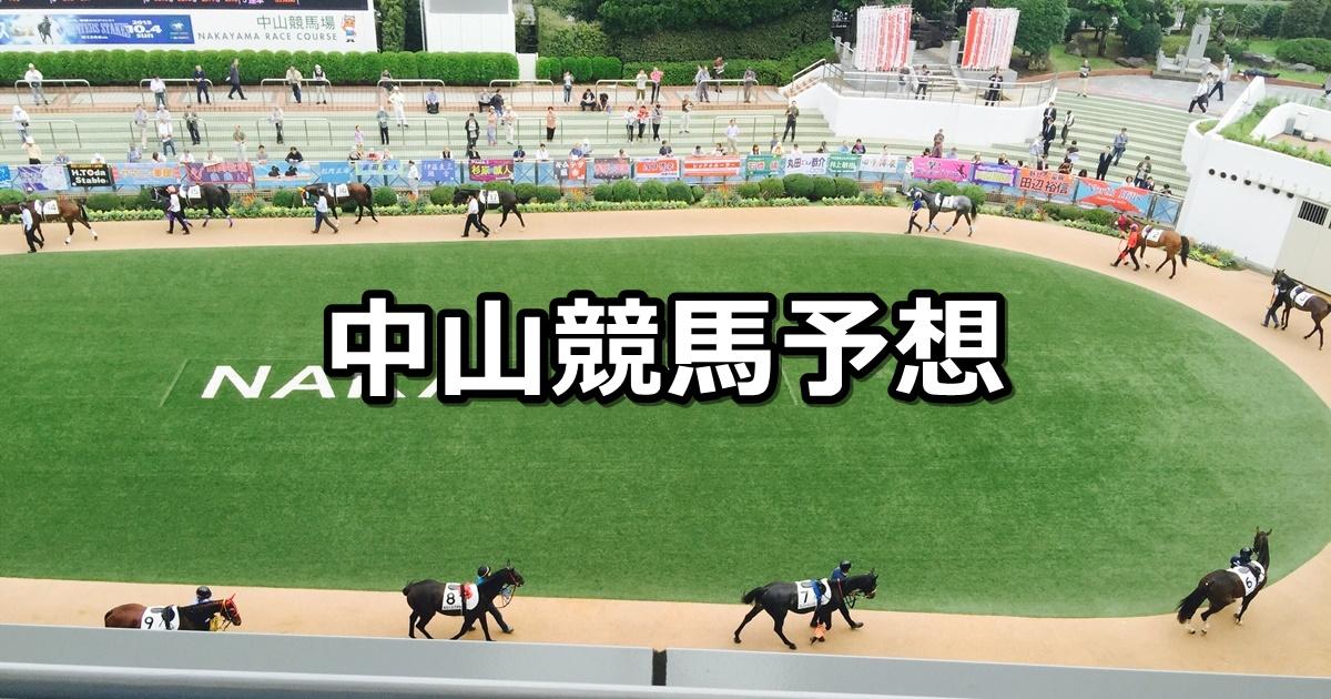 【報知杯弥生賞】3/4(日) 中山競馬予想