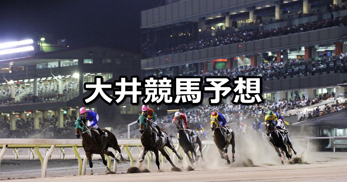 【アクアマリン賞】3/9(金)地方競馬予想(大井競馬)