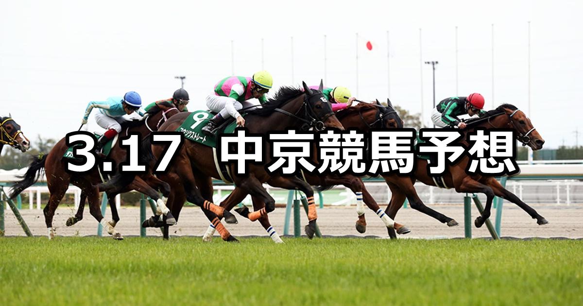 【ファルコンステークス】3/17(土) 中京競馬予想