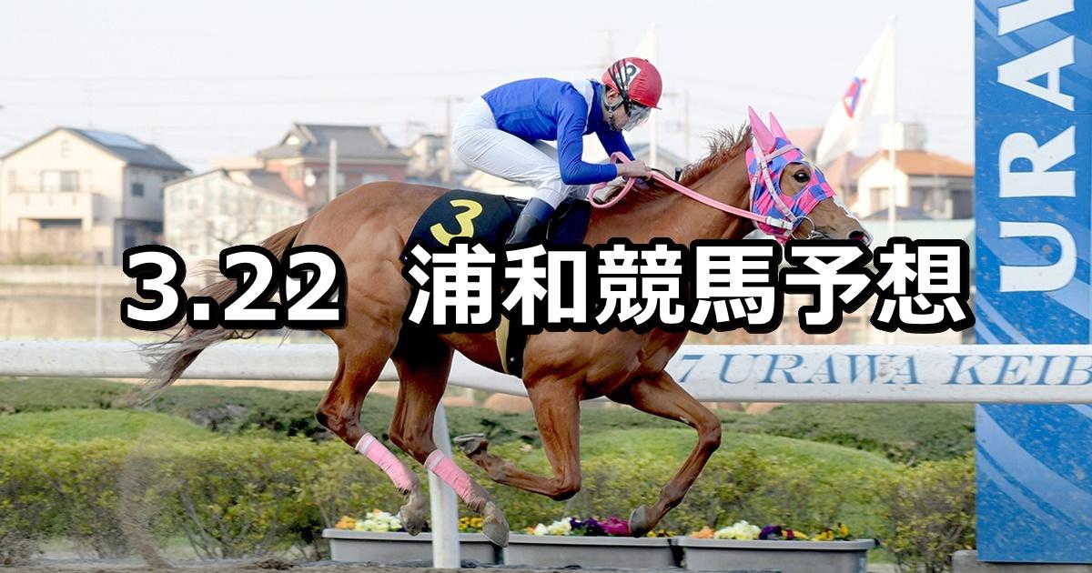 【ティアラカップ】3/22(木)地方競馬予想(浦和競馬)