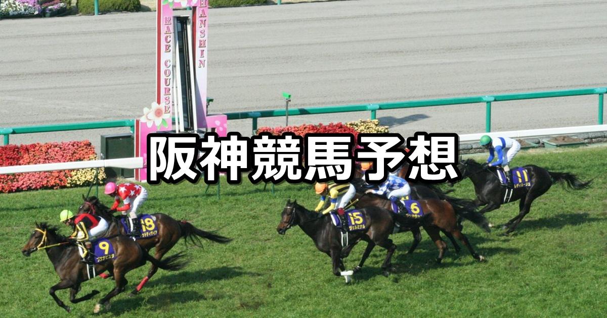 【報知杯フィリーズレビュー】3/11(日) 阪神競馬予想