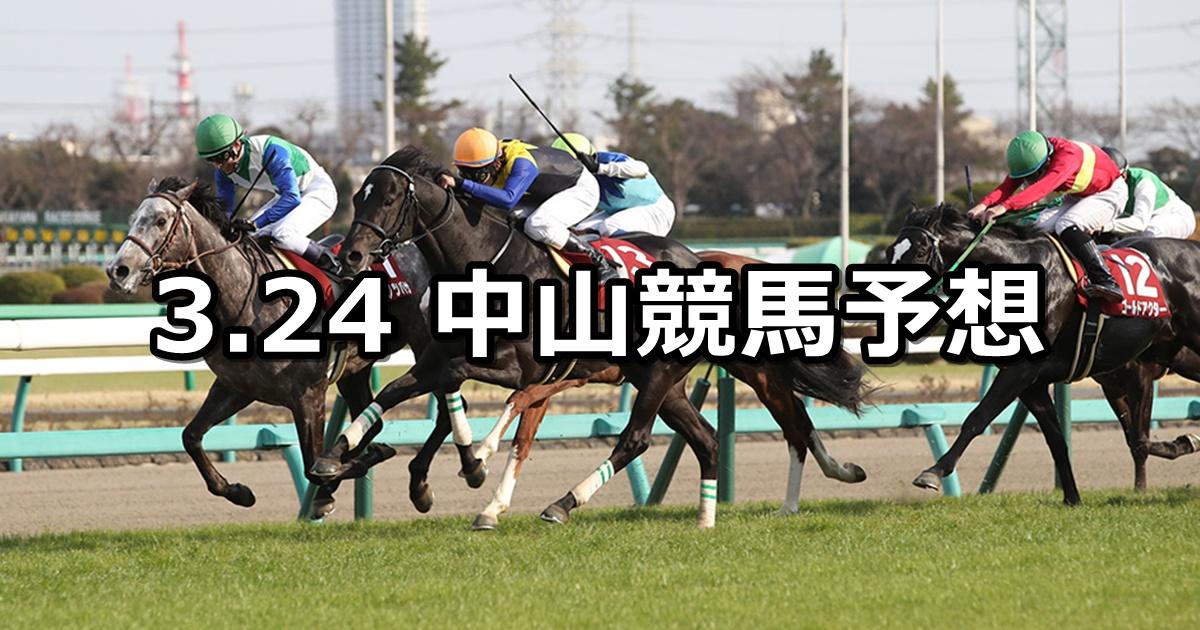 【日経賞】3/24(土) 中山競馬予想