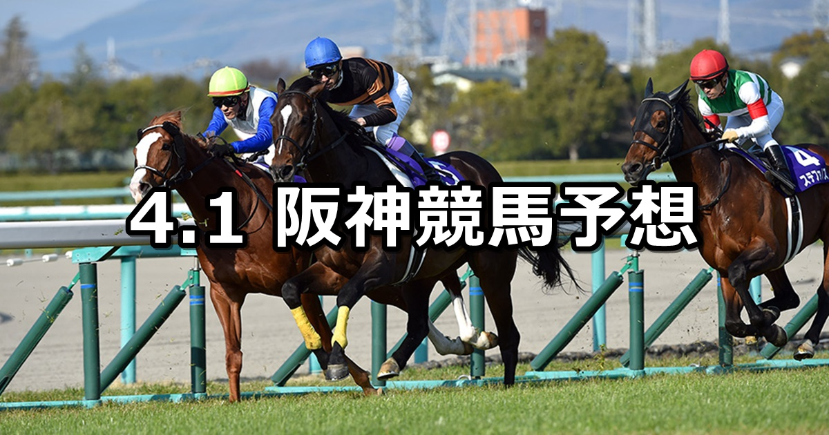 【大阪杯】4/1(日) 阪神競馬予想