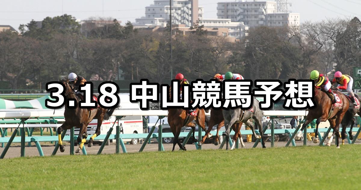 【スプリングステークス】3/18(日) 中山競馬予想