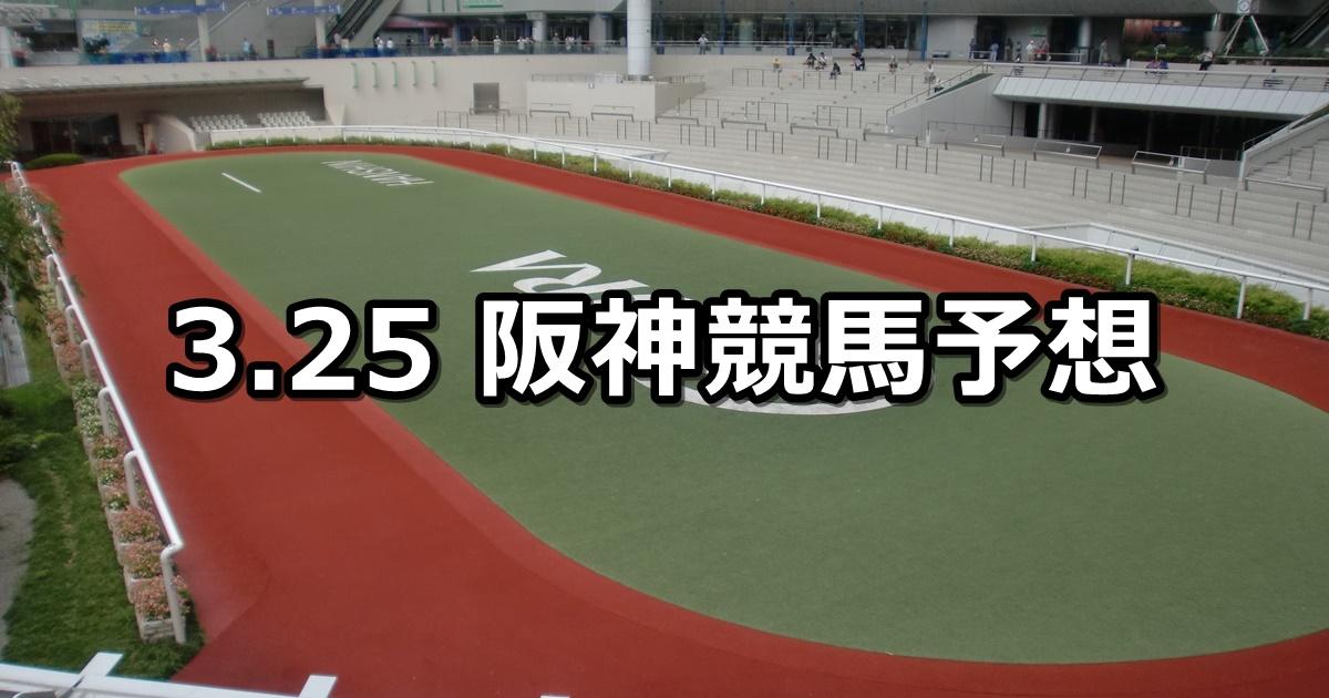 【六甲ステークス】3/25(日) 阪神競馬予想