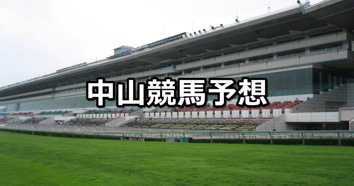 【アネモネステークス】3/11(日) 中山競馬予想