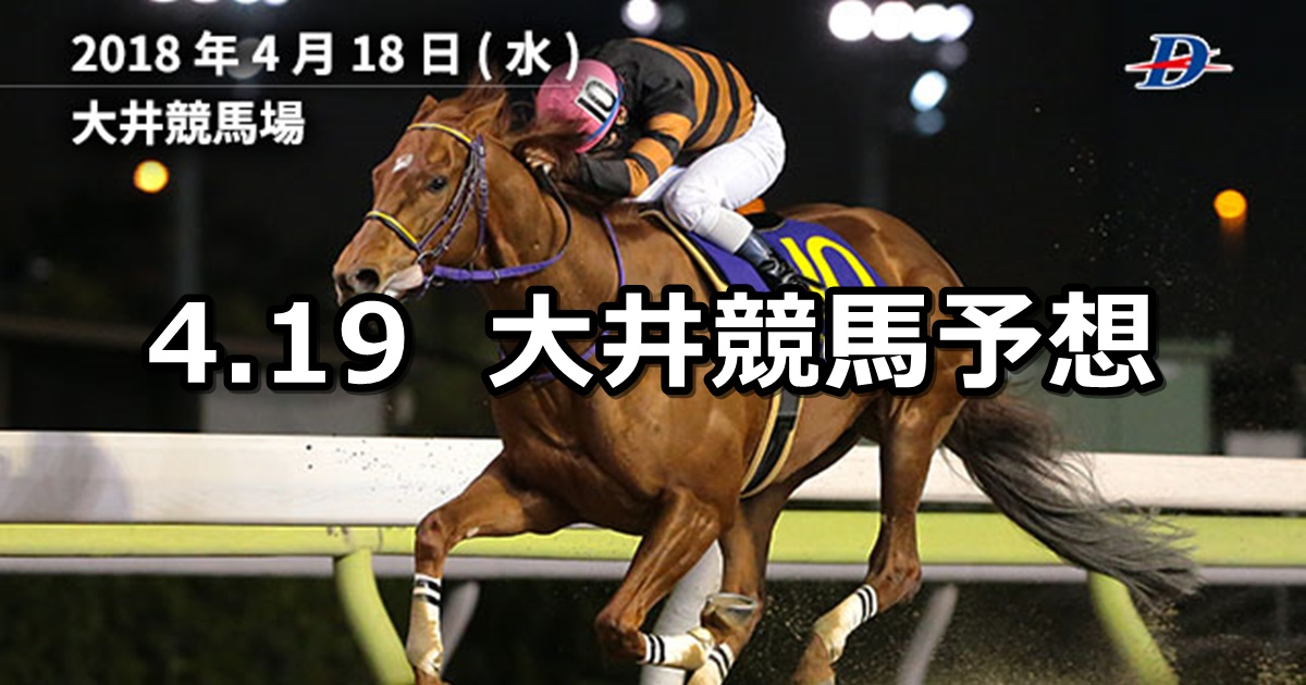【ポインタース賞】4/19(木)地方競馬予想(大井競馬)