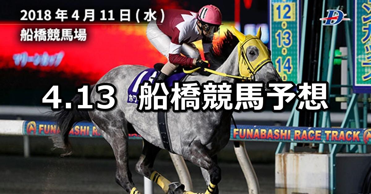 【伊勢海老特別】4/13(金)地方競馬予想(船橋競馬)