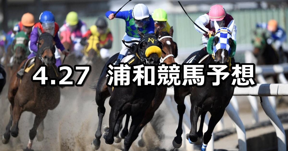 【山吹特別】4/27(金)地方競馬予想(浦和競馬)