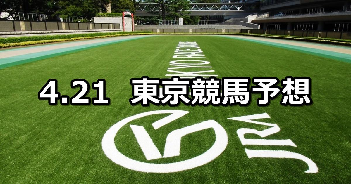 【オアシスステークス】4/21(土) 東京競馬予想
