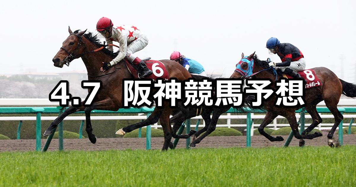 【阪神牝馬ステークス】4/7(土) 阪神競馬予想