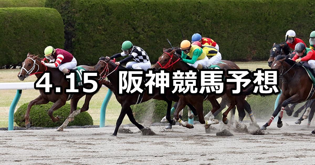 【アンタレスステークス】4/15(日) 阪神競馬予想
