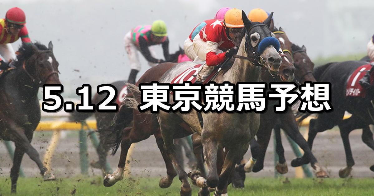 【京王杯スプリングカップ】5/12(土) 東京競馬予想