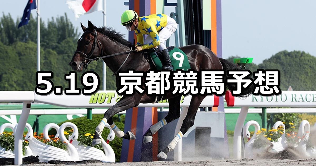 【平安ステークス】5/19(土) 京都競馬予想