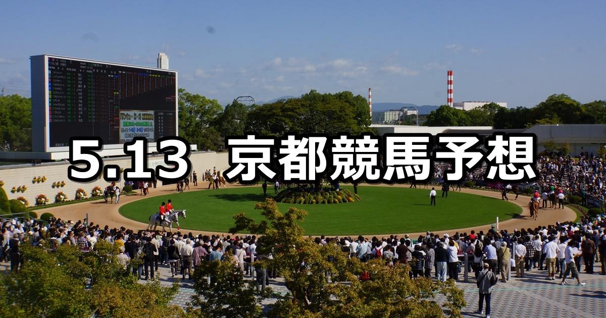 【栗東ステークス】5/13(日) 京都競馬予想