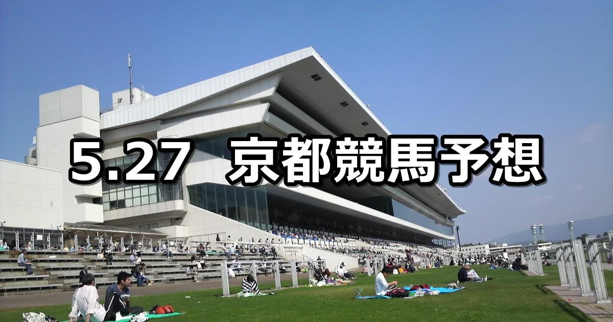 【安土城ステークス】5/27(日) 京都競馬予想