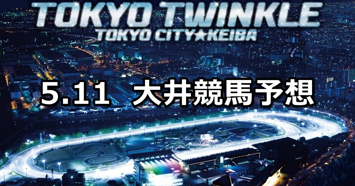 【あおば賞】5/11(金)地方競馬予想(大井競馬)