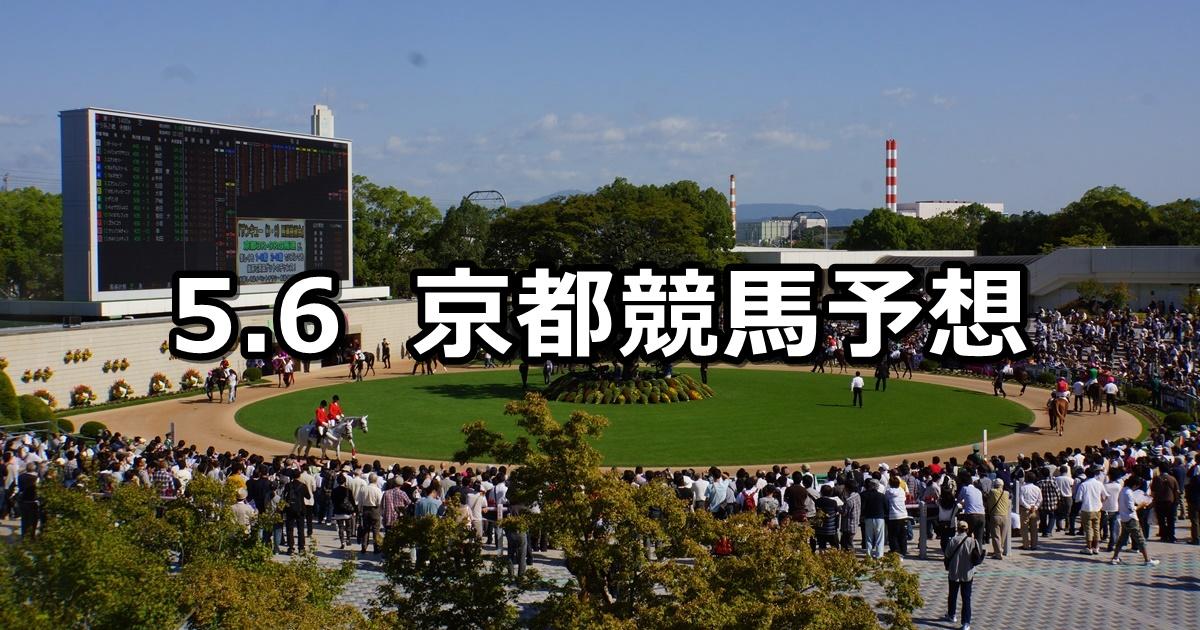 【鞍馬ステークス】5/6(日) 京都競馬予想