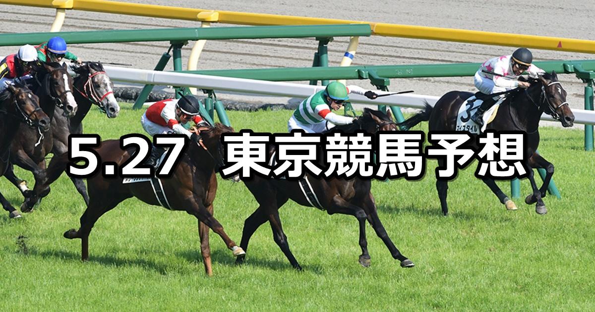 【日本ダービー&目黒記念】5/27(日) 東京競馬予想