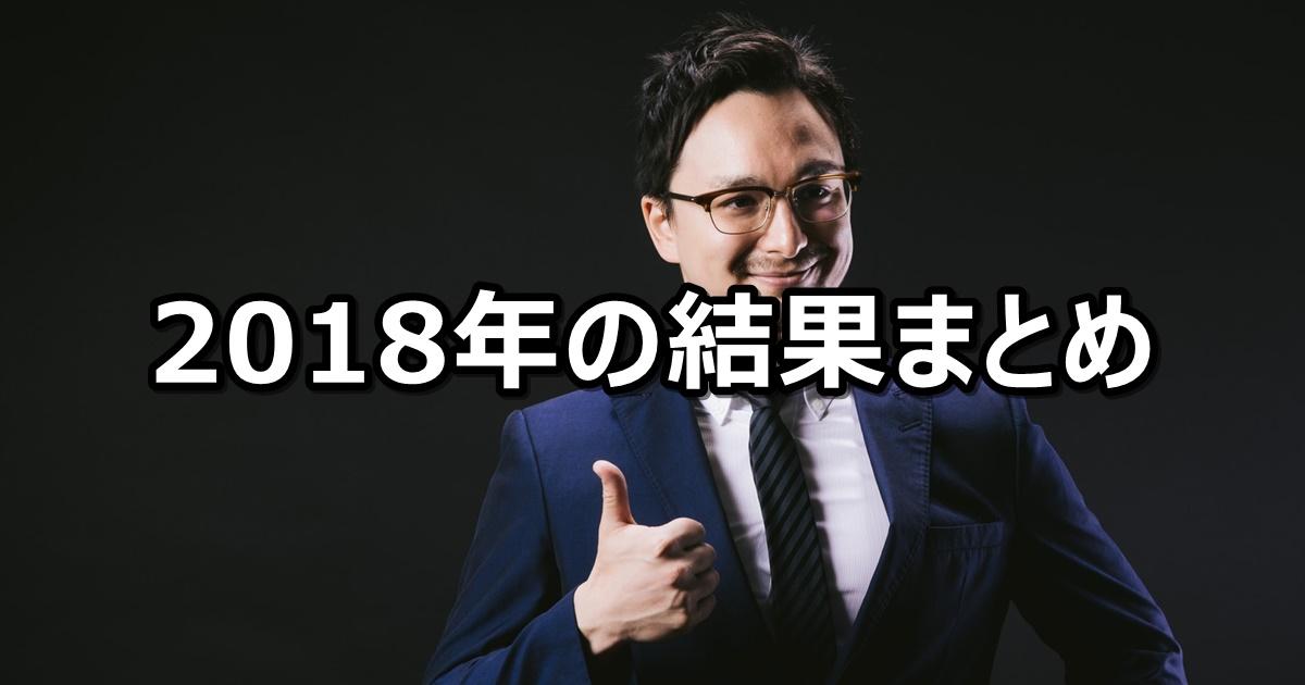 【2018年】的中成績のまとめ