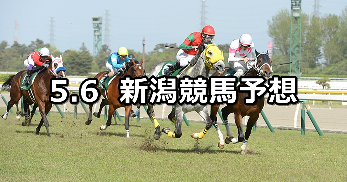 【新潟大賞典】5/6(日) 新潟競馬予想
