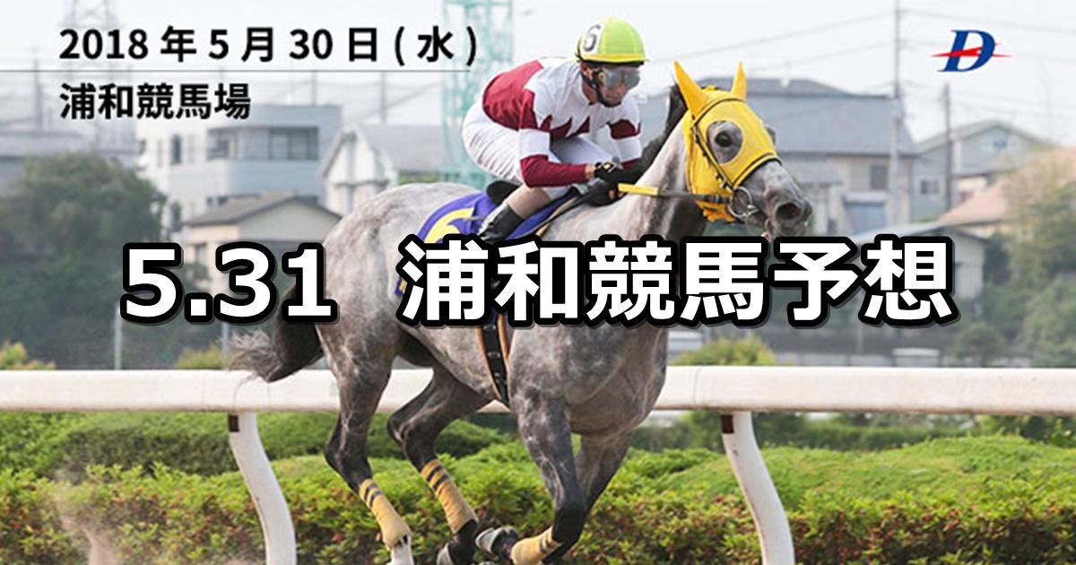 【エメラルドカップ】5/31(木)地方競馬予想(浦和競馬)