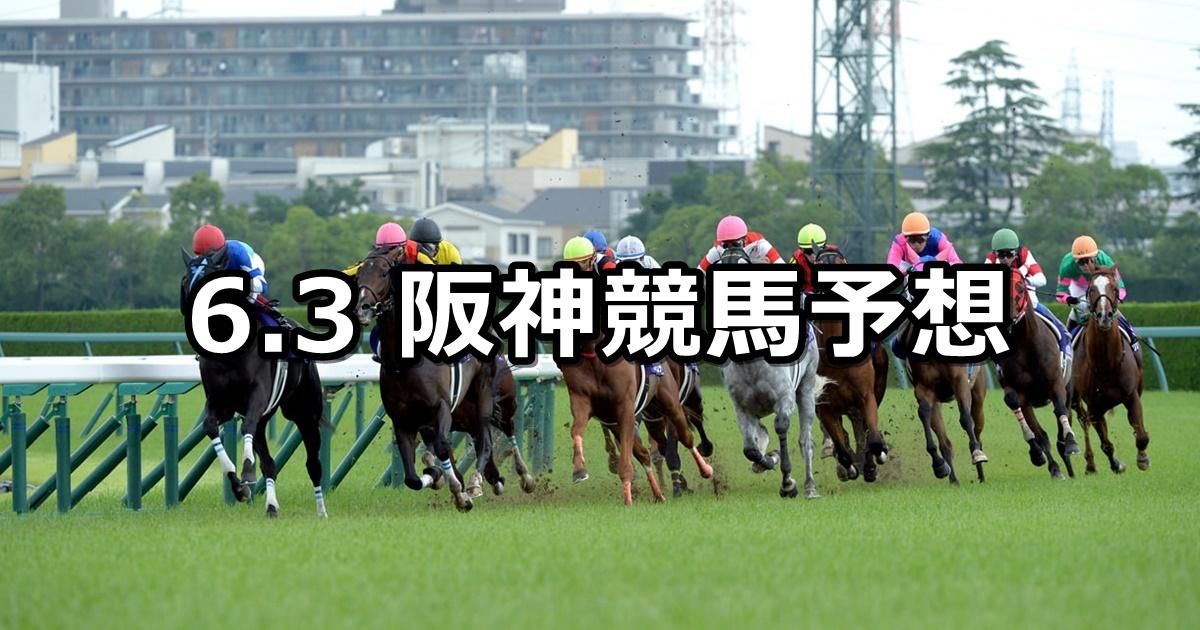 【グリーンステークス】6/3(日) 阪神競馬予想