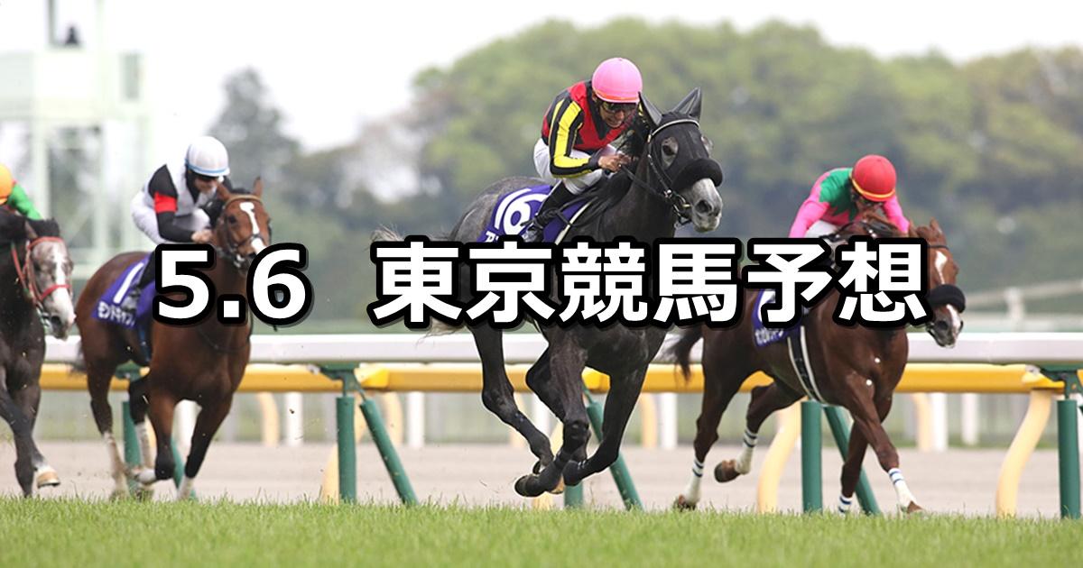 【NHKマイルカップ】5/6(日) 東京競馬予想
