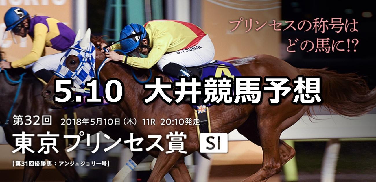 【東京プリンセス賞】5/10(木)地方競馬予想(大井競馬)