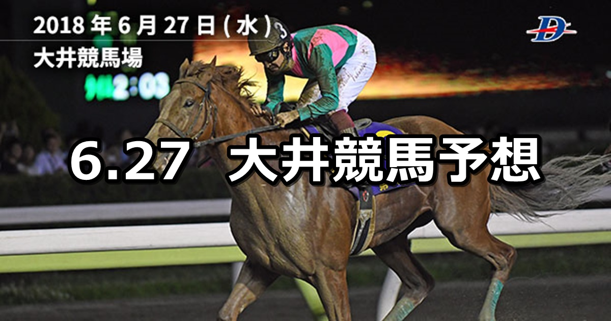【帝王賞】6/27(水)地方競馬予想(大井競馬)