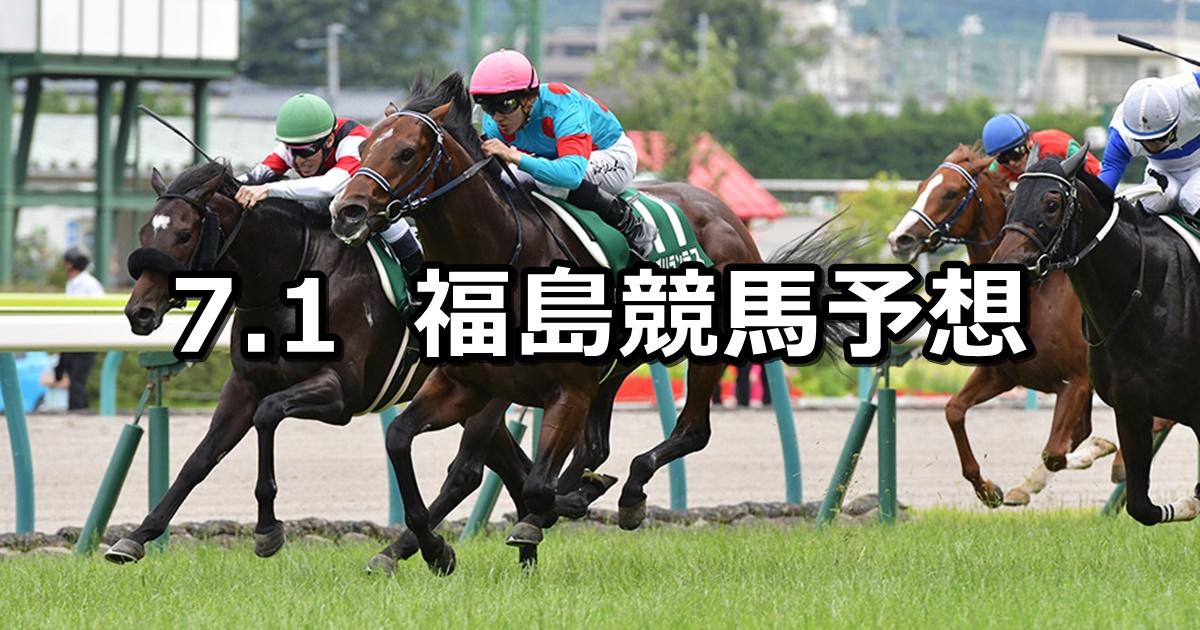 【ラジオNIKKEI賞】7/1(日) 福島競馬予想