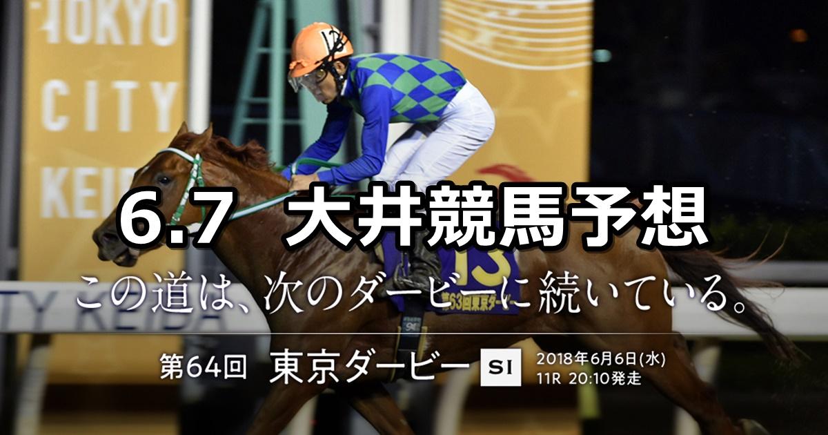 【若竹賞】6/7(木)地方競馬予想(大井競馬)