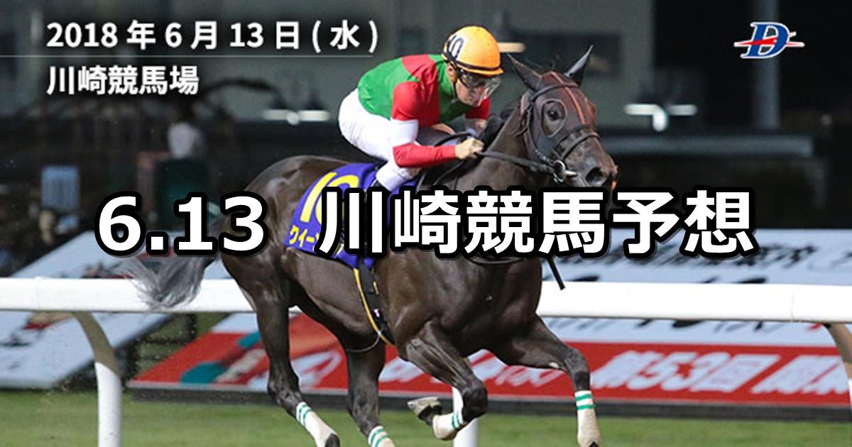 【関東オークス】6/13(水)地方競馬予想(川崎競馬)