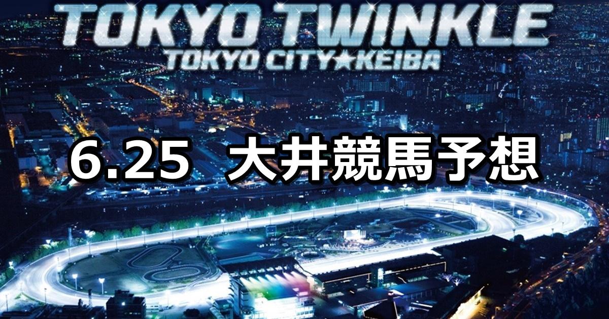 【エキサイティングリレー賞】6/25(月)地方競馬予想(大井競馬)