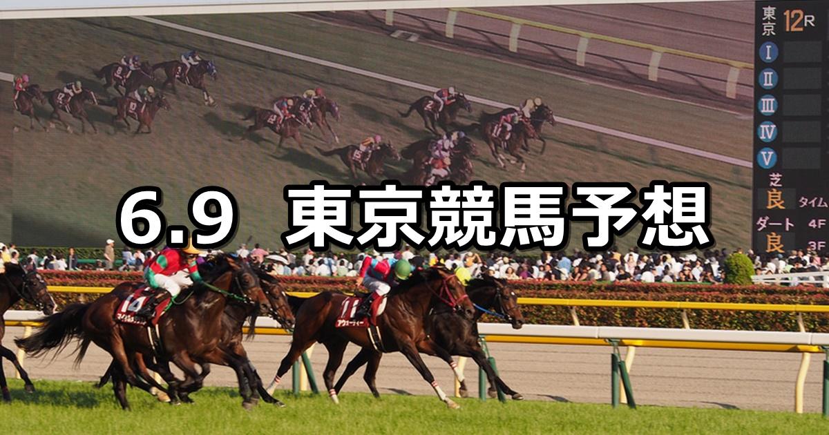 【アハルテケステークス】6/9(土) 東京競馬予想