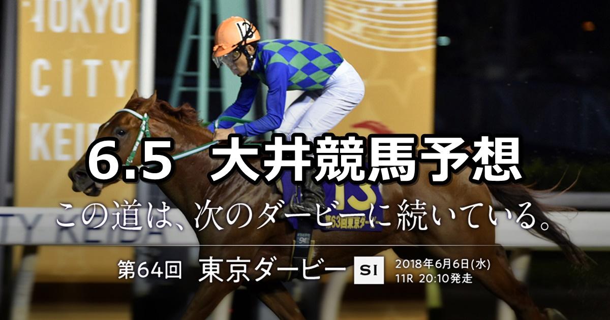 【東京スポーツ賞】6/5(火)地方競馬予想(大井競馬)