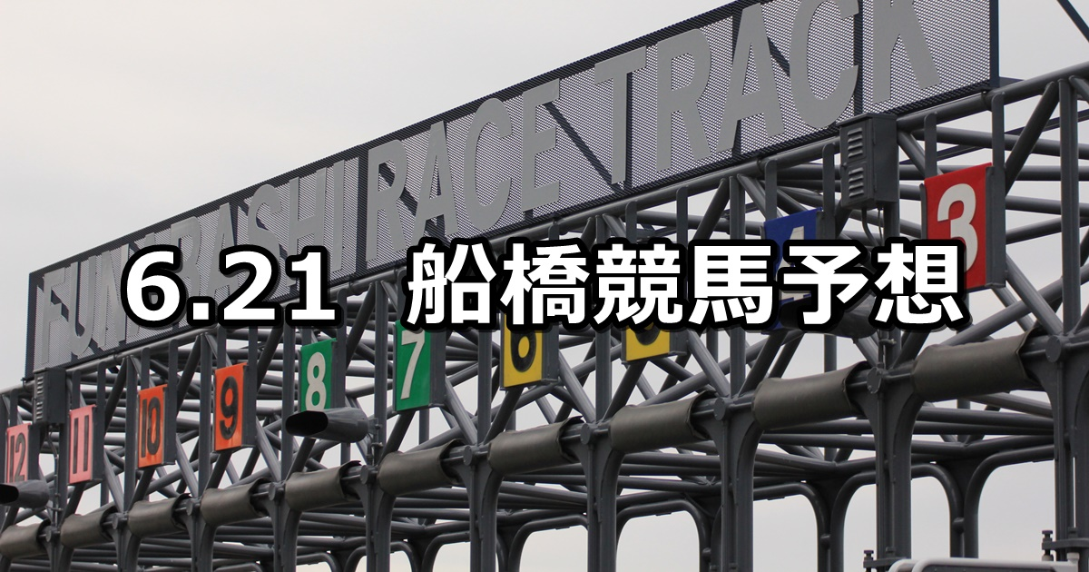 【麻綿原特別】6/21(木)地方競馬予想(船橋競馬)
