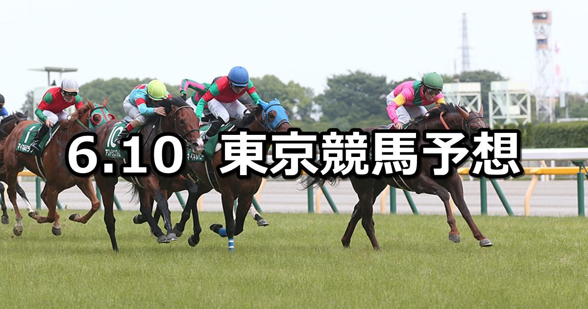 【エプソムカップ】6/10(日) 東京競馬予想