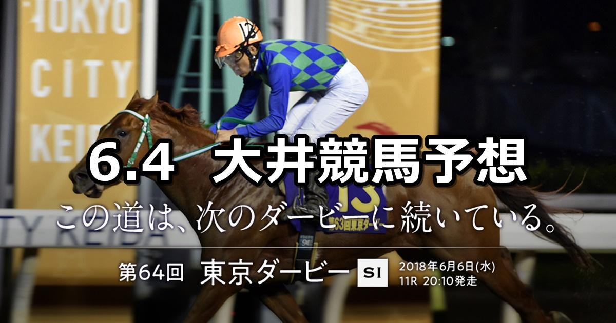 【オフト後楽園移転リニューアル記念】6/4(月)地方競馬予想(大井競馬)