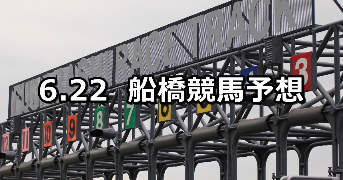 【青柳特別】6/22(金)地方競馬予想(船橋競馬)