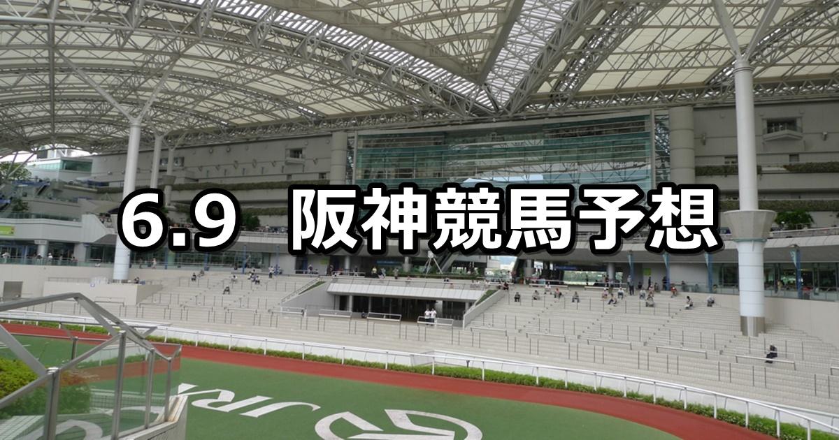 【安芸ステークス】6/9(土) 阪神競馬予想