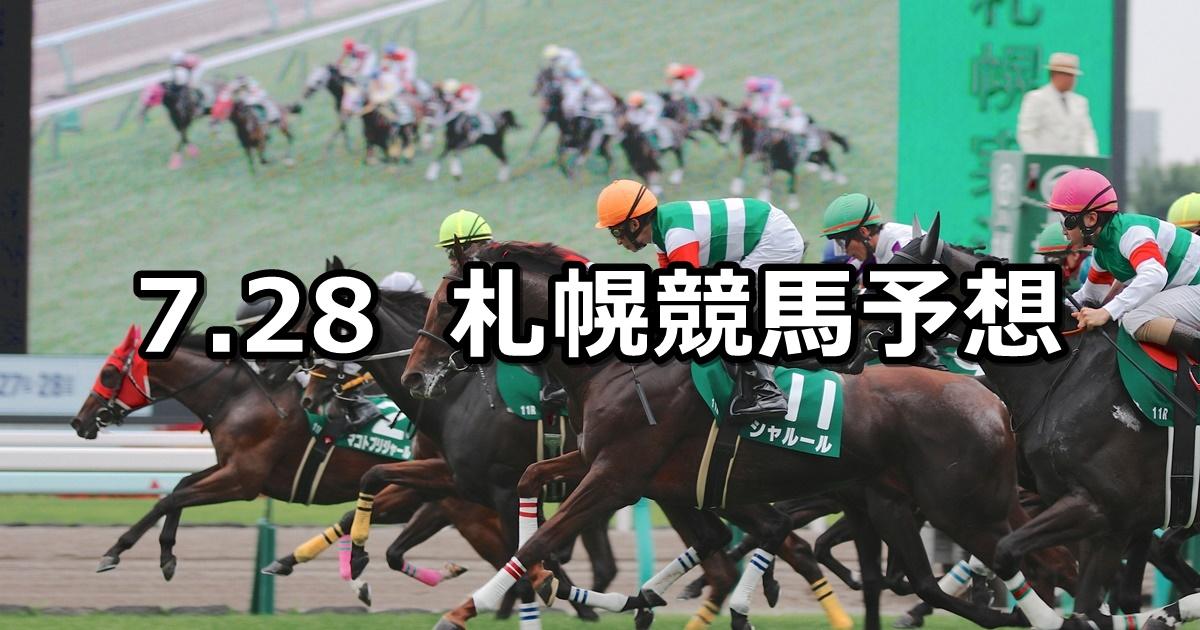 【TVh賞】7/28(土) 札幌競馬 穴馬予想