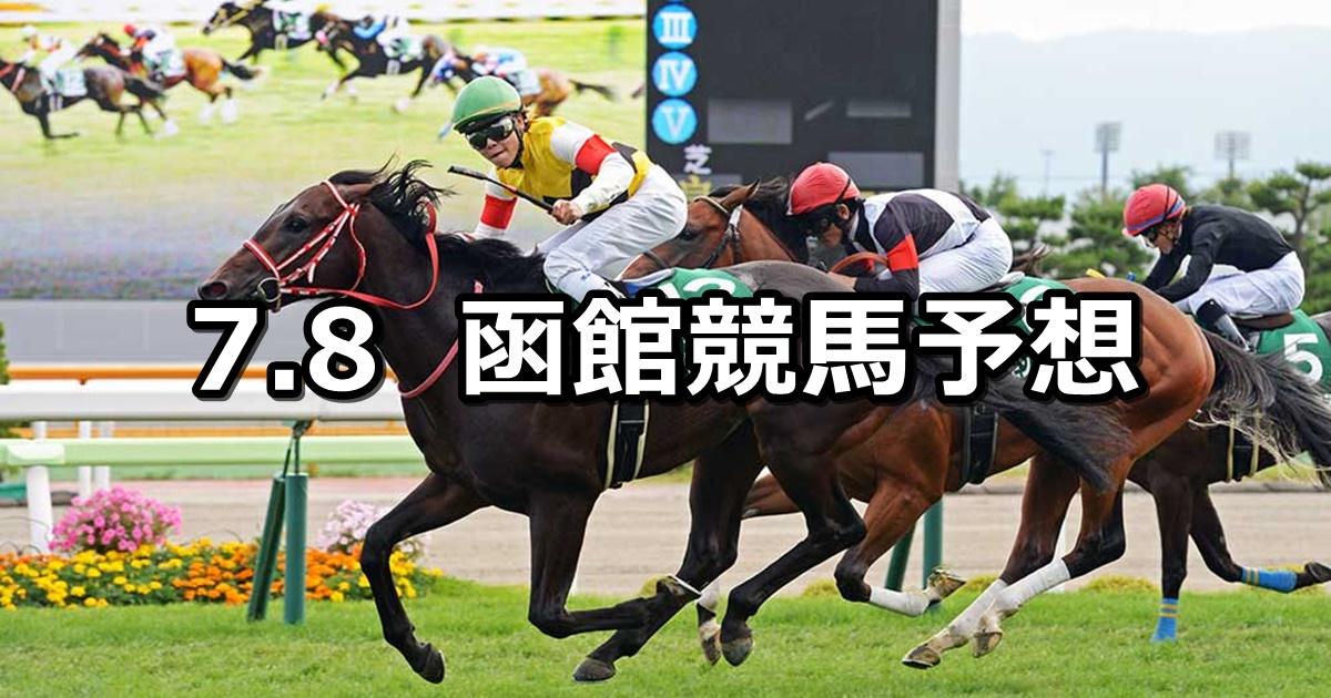 【マリーンステークス】7/8(日) 函館競馬予想
