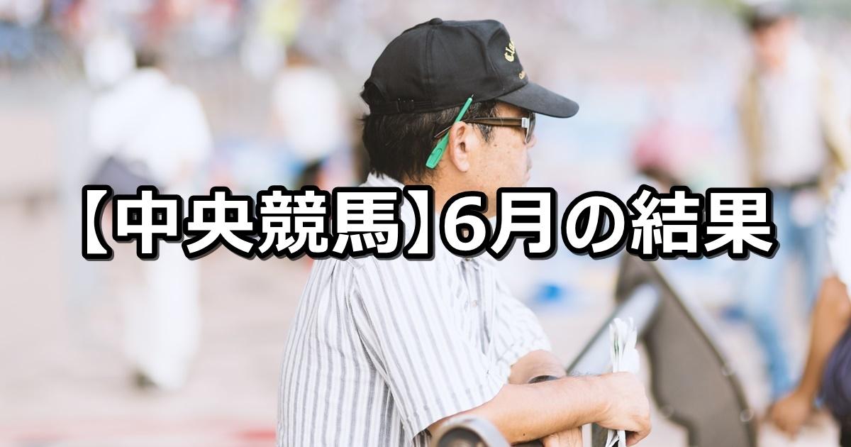 【18年6月】中央競馬の的中結果
