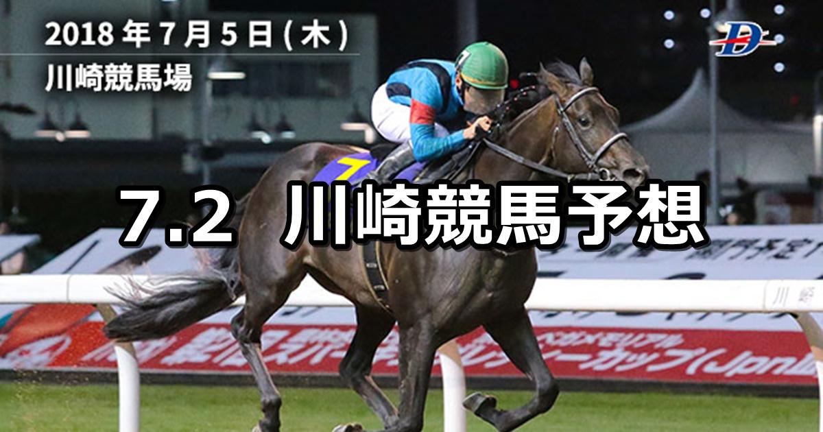 【湘南ひらつかミルキーウェイレース記念】7/2(月)地方競馬予想(川崎競馬)