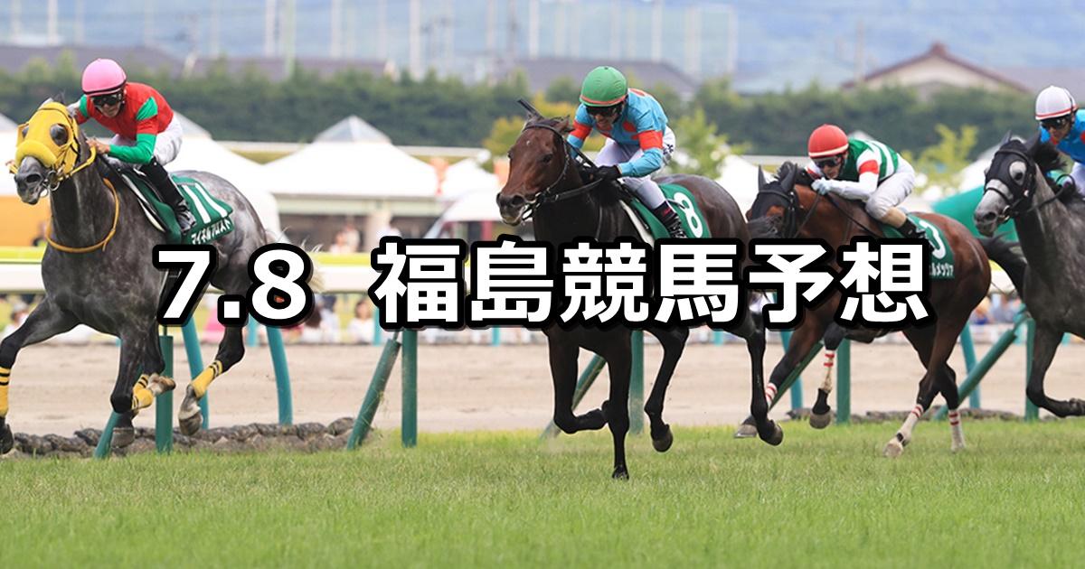【七夕賞】7/8(日) 福島競馬予想