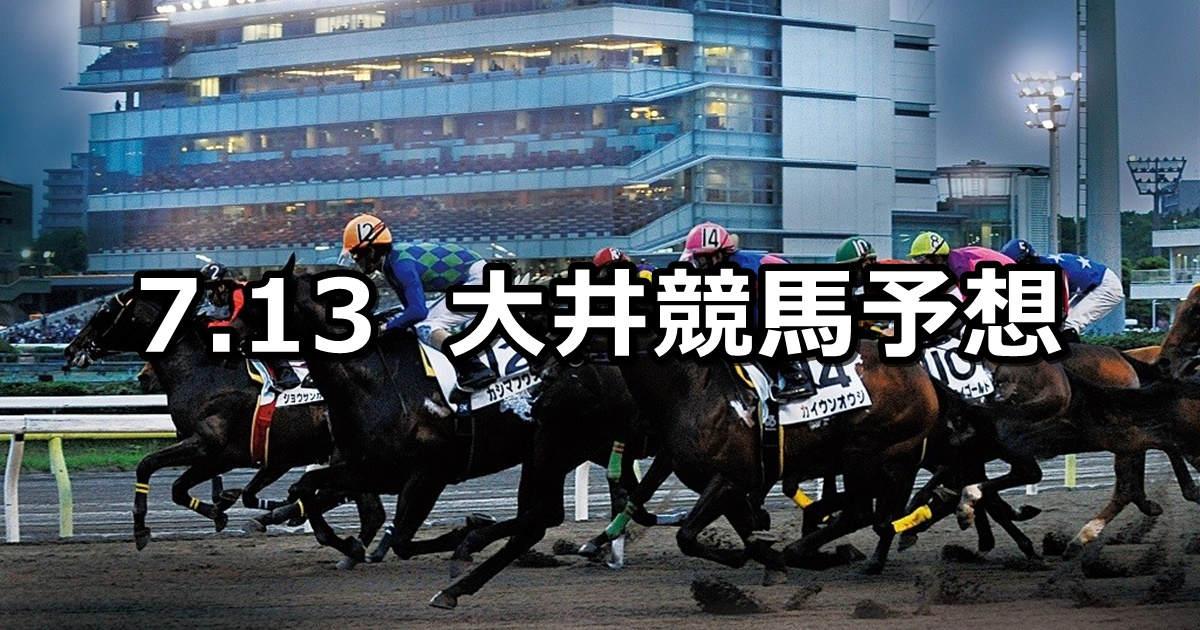 【日刊スポーツ賞】7/13(金)地方競馬予想(大井競馬)